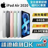 【創宇通訊│福利品】贈好禮 Apple iPad Air 2020 64GB Wi-Fi版 10.9吋平板 (A2316)開發票