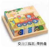 兒童六面畫拼圖木質3D立體積木制早教益智幼兒寶寶玩具  露露日記