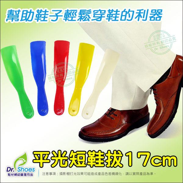 臺灣製造17cm可吊掛高級PP塑膠鞋拔耐用不易摔壞 輕鬆穿鞋小幫手小鞋拔╭*鞋博士嚴選鞋材