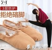 舞蹈鞋女軟底古典練功服防滑芭蕾舞鞋初學者室內貓爪藝考跳舞駝色夢幻