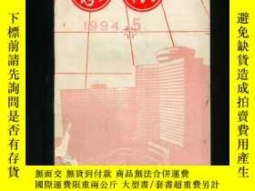 二手書博民逛書店罕見象棋1994-5Y15756 出版1994
