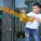 黃金加特林水彈槍連發機關槍軟彈兒童電動玩具槍歐亞時尚