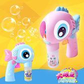 泡泡槍電動泡泡機兒童全自動不漏水泡泡玩具吹泡泡水  麥琪精品屋