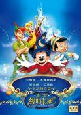 迪士尼經典卡通 童話傳奇篇 DVD HD DVD 免運 (購潮8)