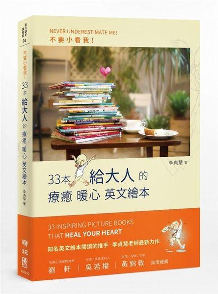 不要小看我:33本給大人的療癒暖心英文繪本