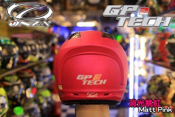 [中壢安信]ONZA GP TECH2 素色 消光桃紅 半罩 安全帽