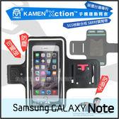 ☆KAMEN Xction運動臂套/臂袋/手機袋/手臂包/慢跑/腳踏車/SAMSUNG GALAXY NOTE2 N7100/NOTE3 N9000/N900u/NOTE4/NOTE5