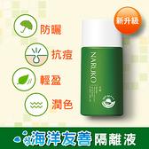 NARUKO茶樹抗痘潤色隔離液SPF50+++30ml(海洋友善)