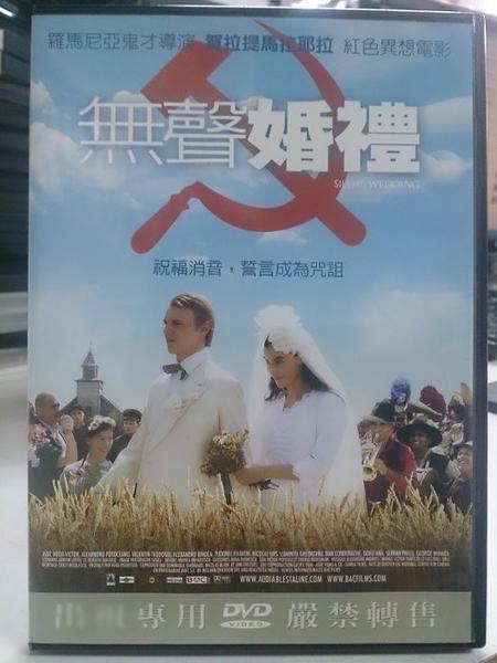 挖寶二手片-Y122-036-正版DVD-電影【無聲婚禮/Silent Wedding】-(直購價)