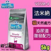【殿堂寵物】法米納Farmina VetLife天然處方飼料VCSM-4 泌尿道磷酸銨鎂結石復發管理配方 5KG