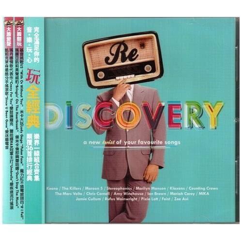 玩全經典 西洋流行合輯 CD (購潮8)