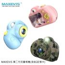 【愛瘋潮】送8G記憶卡 MAXEVIS 第二代兒童相機