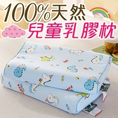 純棉可拆洗天然兒童乳膠枕【恐龍大大】