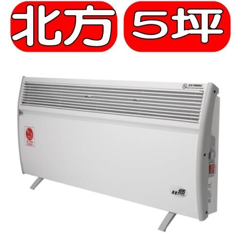結帳更優惠★北方【CN2300】對流式電暖器(房間和浴室兩用)