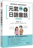 元氣日語會話初級全新修訂版