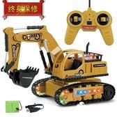 大號遙控無線電動挖掘機推土機工程車鏟車模型可充電兒童男孩玩具