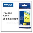 BROTHER TZe系列 TZe-661 黃底黑字 36mm護貝標籤機色帶