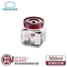 樂扣樂扣 900ML單向排氣閥玻璃密封罐 LLG551