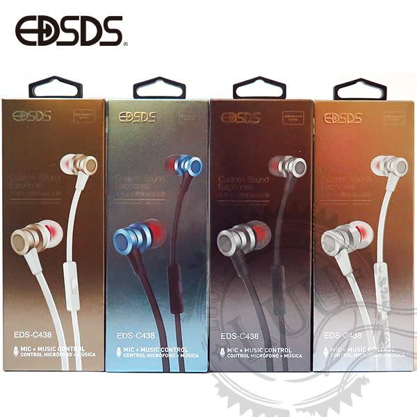 【樂悠悠生活館】愛迪生入耳式立體聲手機用耳機 (EDS-C438)