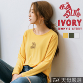 【天母嚴選】可愛斑馬圖印棉質T恤(共三色)