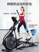 滑步機 麥瑞克橢圓機家用太空漫步機橢圓儀健身房運動小型器材商用昆侖K6風馳