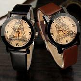 圓形 巴黎鐵塔 時尚 熱銷 情侶錶 歐美 流行 韓式 潮流 男女 學生 手錶