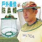 養蜂防蟲帽
