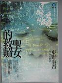 【書寶二手書T1/一般小說_GRQ】聖女的救贖_葉韋利, 東野圭吾