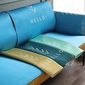 冰絲沙發墊夏天款涼席墊四季防滑高檔現代簡約北歐客廳坐墊子夏季 陽光好物