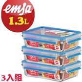 德國EMSA 專利上蓋無縫頂級 玻璃保鮮盒德國原裝進口(1.3Lx3)