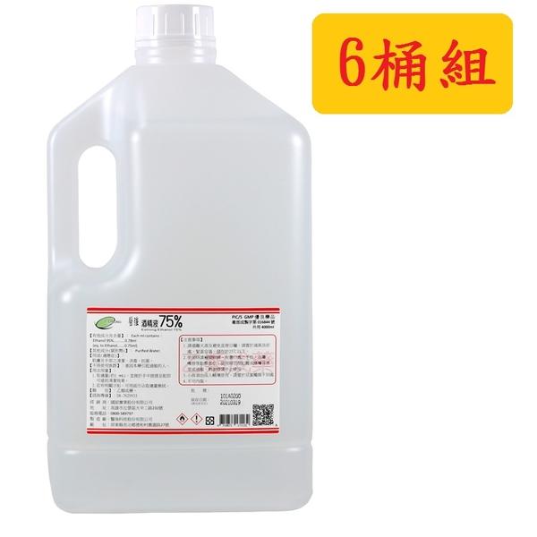 【醫康生活家】醫強 75%潔用酒精 4公升/桶►6桶組(現貨供應)
