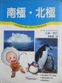 【書寶二手書T1/少年童書_MNY】南極北極_簡敏麗