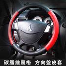 【碳纖維汽車方向盤套 (M)】紅黑色 賽車款 質感佳 車用方向盤保護套 方向盤皮套 汽車精品