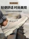 勞保鞋 男士防砸防刺穿輕便防臭鋼包頭工地女冬季工作老保鋼板棉鞋 【618特惠】