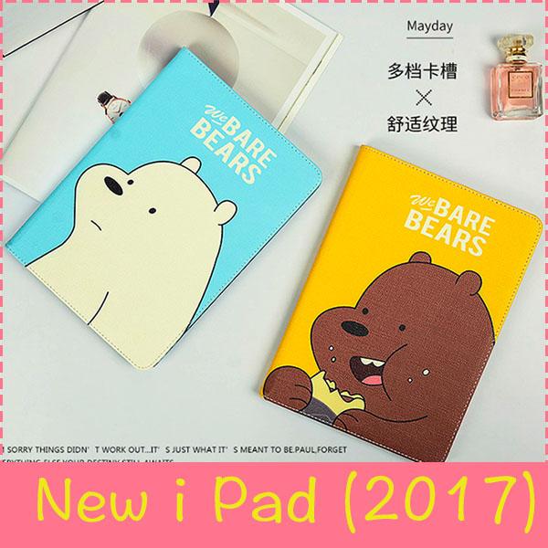 【萌萌噠】2017年新款 New iPad (9.7吋) 可愛卡通 熊貓灰熊北極熊保護殼 多檔位 智慧休眠 平板保護套