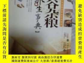 二手書博民逛書店罕見五穀雜糧養生事典Y22983 汕頭大學出版社 出版2005