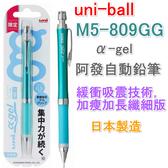 【京之物語】UNI 三菱 M5-809GG α-gel 阿發自動鉛筆 果凍筆 抗震自動鉛筆 0.5mm