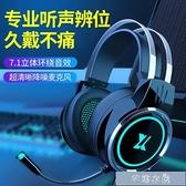 頭戴式耳罩耳機電競游戲耳機頭戴式電腦吃雞專用藍芽臺式網吧手機有線 快速出貨