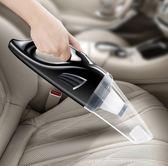 車載吸塵器無線家用車內大功率兩用迷你小型充電汽車強力專用【好康89折限時優惠】