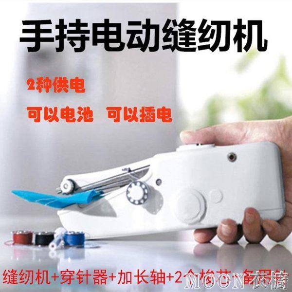 縫紉機家用小型全自動便攜袖珍式手持電動吃厚多功能縫衣服機迷你   MOON衣櫥