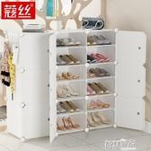 鞋架 家用組裝塑膠防塵多層鞋架子宿舍簡約多功慧LX 智慧e家