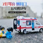 兒童玩具救護車模型仿真回力開門迷你120聲光大號男孩合金小汽車【全館免運店鋪有優惠】
