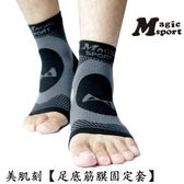 Magic【足底筋膜固定套】/ 足踝固定襪套 / 運動防護襪套