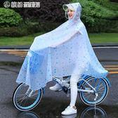 雨衣 自行車雨衣單人男女成人韓國時尚電動車雨批單車騎行防水雨披 「繽紛創意家居」