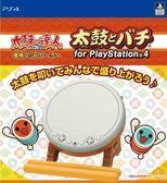PS4-太鼓之達人 合奏咚咚咚 單鼓 專用控制器 現貨供應 PLAY-小無電玩