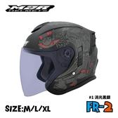 M2R安全帽,FR2,#1海洋世界/消光黑銀