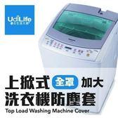 【好市吉居家生活】生活大師UdiLife S9187 加大通用型洗衣機防塵套(掀式)
