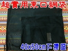 【JIS】A264 加厚束口收納網袋 40X50 透氣網袋 收納袋 束口帶 束口袋 適合延長線 邊布 地布