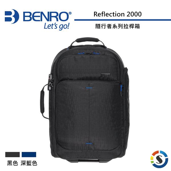 【BENRO百諾】隨行者系列拉桿箱 Reflection 2000