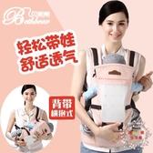 揹帶多功能揹帶新生兒童寶寶抱嬰腰凳四季通用透氣前抱式小孩背登